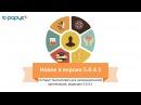 1С-Рарус Бухгалтерия для некоммерческой организации, релиз 5.0.4.1. Обзор изменений