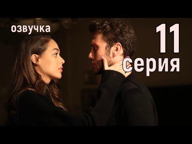 ЧУКУР 11 серия на русском турецкий сериал на русском озвучка Яма 11 серия