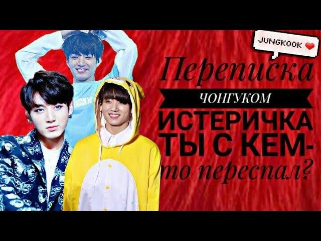 | BTS | Message JK | Переписка с Чонгуком |