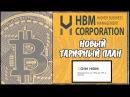 HBMCor Вывод на advanced cash и обновление инвестиционной программы Новый тариф COINHBM