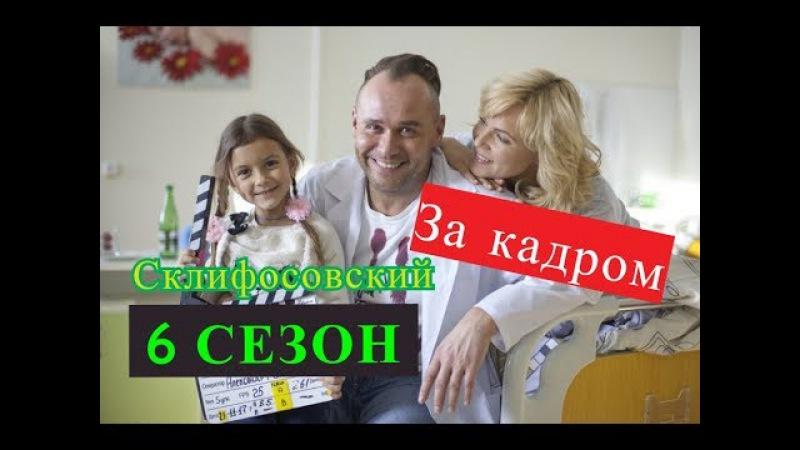 СКЛИФОСОВСКИЙ 6 СЕЗОН За кадром