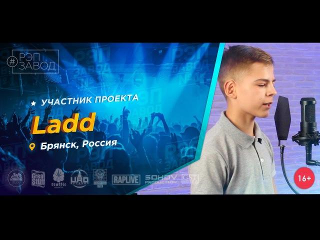 Рэп Завод [LIVE] Ladd (416-й выпуск / 3-й сезон). 14 лет. Город: Брянск, Россия.