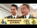 Национальное достояние 7 серия 2006 Музыкальная комедия @ Русские сериалы