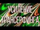 Вадим Зеланд - Усиление трансерфинга.
