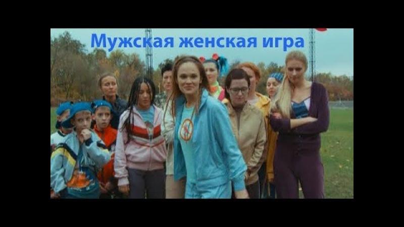 Комедия, мелодрама. Мужская женская игра 2011
