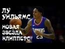 Лу Уильямс - игрок, который может вытянуть Клипперс в плей-офф | Разбор НБА
