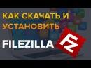 Как скачать и установить программу Filezilla без вирусов