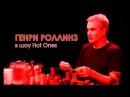 Генри Роллинз о панк этике и страхе апатии Henry Rollins in Hot Ones Rus