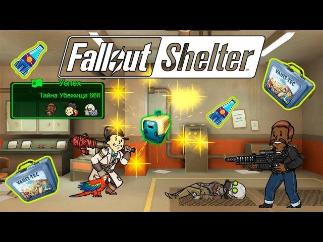 ТАЙНА УБЕЖИЩА 666 ПИТОМЕЦ И КЕЙСЫ ЛАНЧБОКСЫ Fallout Shelter 51