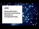 Ловцы фотонов русская технология незаметно покорившая мир