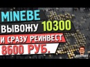 Облачный Майнинг MINEBE Вывожу 10 300 рублей И сразу реинвест на 8 600 руб ArturProfit