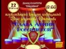 Торжественный концерт посвящённый Дню защитника Отечества