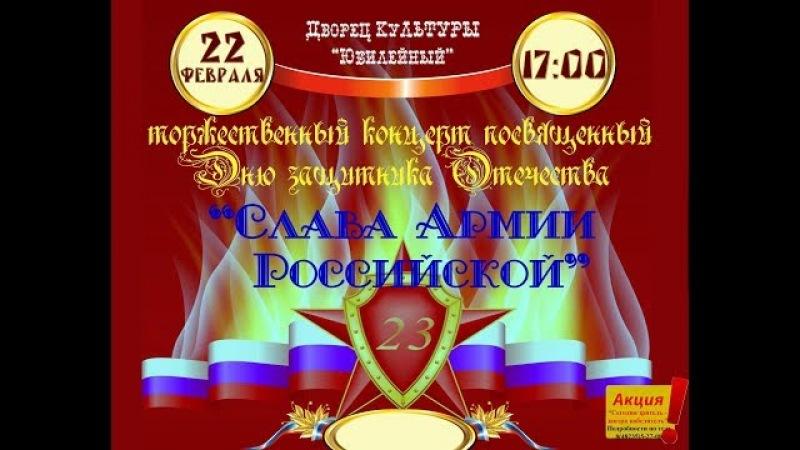 Торжественный концерт, посвящённый Дню защитника Отечества.