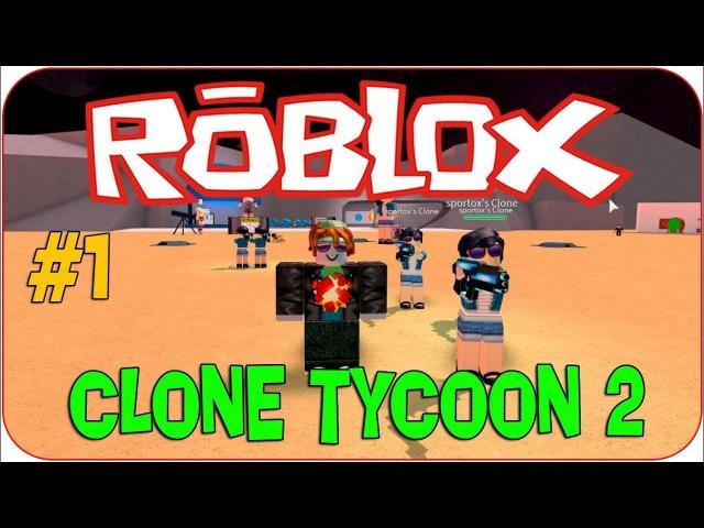 УБЕГАЮ ОТ АРМИИ КЛОНОВ Roblox Clone Tycoon 2 1 РОБЛОКС ПО РУССКИ