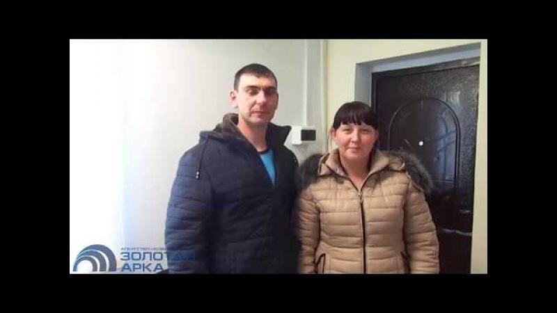 Любовь и Антон приобрели жилье через агентство недвижимости «Золотая Арка»