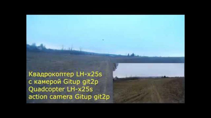 Квадрокоптер LH x25s с экшен камерой Gitup git2p (Quadcopter LH x25s action Camera Gitup git2p)