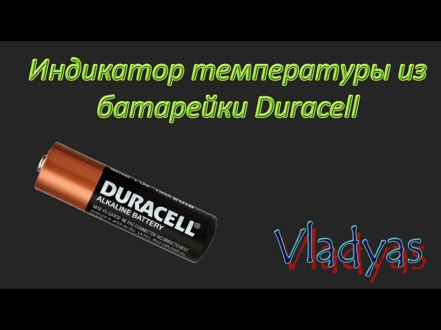 Индикатор температуры из батарейки Duracell. Датчик температуры своими руками.