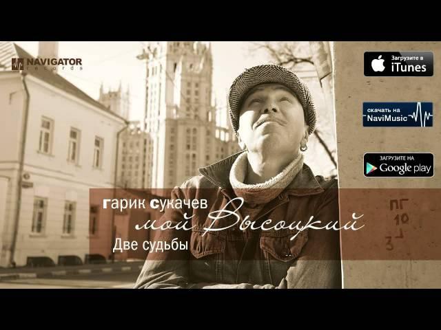 Гарик Сукачев - Две судьбы (Аудио)