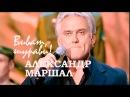 Александр Маршал Бача Виват Шурави Концерт в Кремле 15 февраля 2007