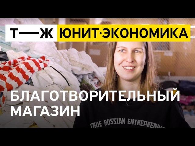 Юнит-экономика: благотворительный магазин