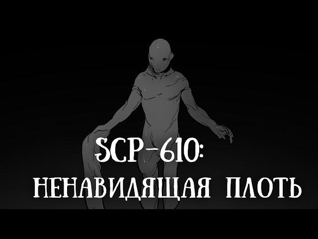 SCP 610: Ненавидящая плоть. Часть 1.