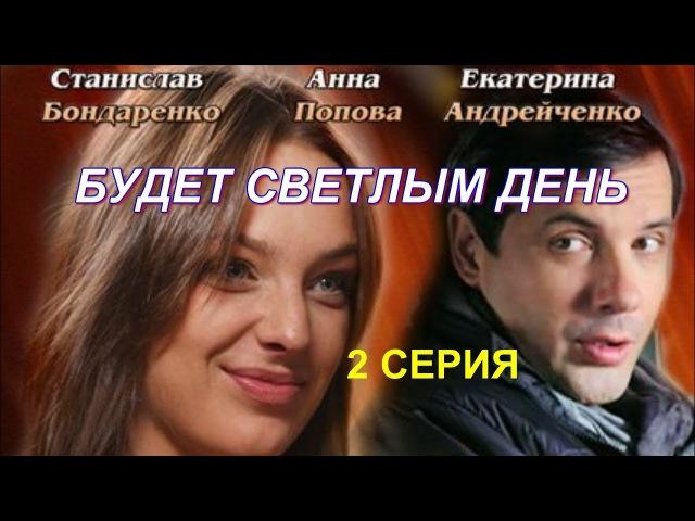 БУДЕТ СВЕТЛЫМ ДЕНЬ (2018) 2 Серия.Россия.Мелодрама.