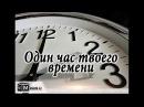 Время деньги или пропала премия
