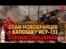 COH2 🔥 Челлендж - Спам новобранцев Катюша ИСУ-152 🔞