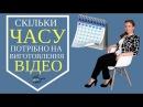 СКІЛЬКИ ЧАСУ ПОТРІБНО НА ВИГОТОВЛЕННЯ ВІДЕОРОЛИКІВ реклами Відео для сайтів Bus