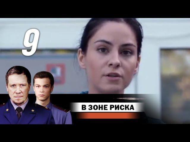 В зоне риска 9 серия (2012)