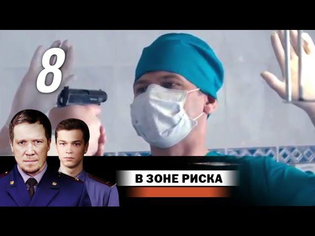 В зоне риска 8 серия (2012)