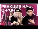 РЕАКЦИЯ НА Q-POP NINETY ONE, ZIRUZA, MAD MEN, BLACK DIAL