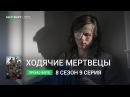 Ходячие Мертвецы 8 сезон 9 серия промо фото