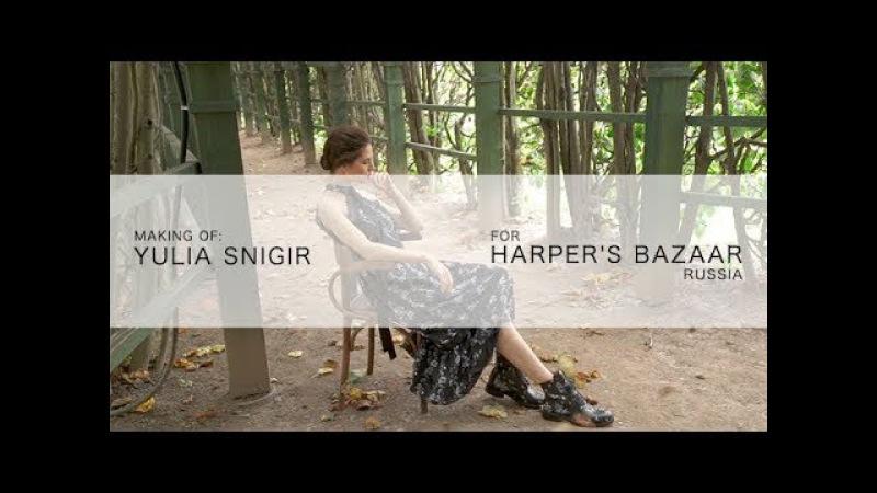 Съёмка с актрисой Юлией Снигирь для журнала Harper's Bazaar