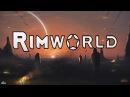 RimWorld Beta 18 2 Гуманность