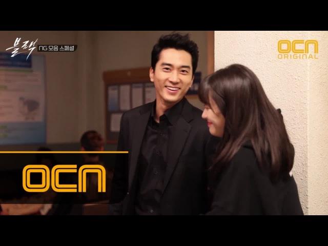 Black [최종화 스페셜] 블랙 NG 모음 최초 공개! (ft. 봉반장 제모 현장) 웃기고 좋고 블4