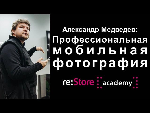 Александр Медведев профессиональная мобильная фотография