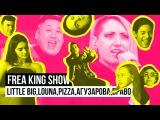 Frea King Show LITTLE BIG, LOUNA, PIZZA, БРАВО, ЖАННА АГУЗАРОВА + Макс Покровский (Ногу Свело!)