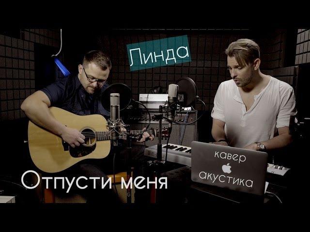Артём Иванов (Инь-Ян) и Макс Чай-Ван-Себи - Отпусти меня (Линда cover)