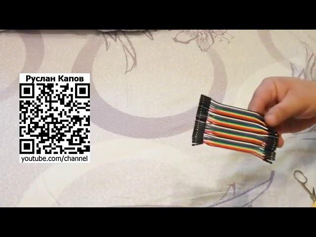 Провода соединительные с коннекторами мама-мама с обжатыми концами Посылка из ...
