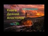 Книга Деяний Апостолов. Комментарий. Часть 31