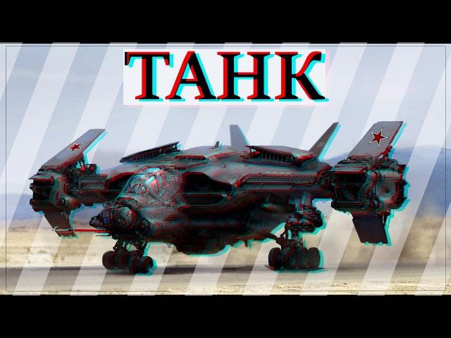 Летающий Танк России - 100 Тонн в Воздухе