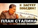 Как Сталин спас всю экологию СССР План преобразования природы Советского Союза