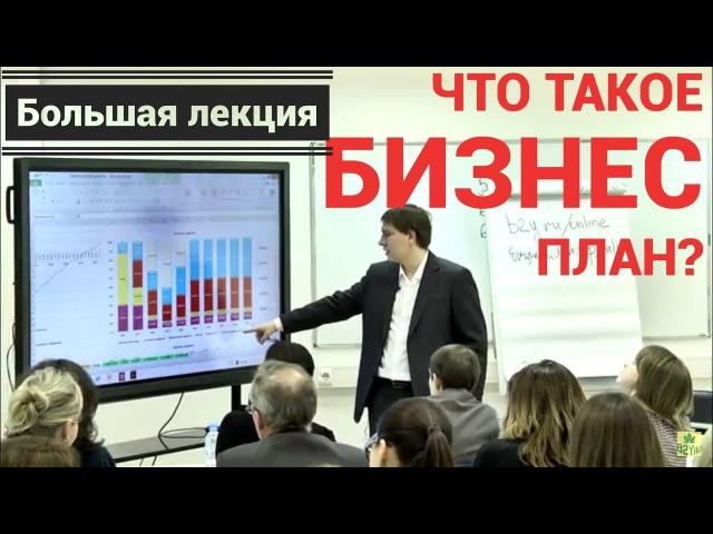 Вводная лекция о разделах бизнес плана. Важные аспекты разработки бизнес планов!
