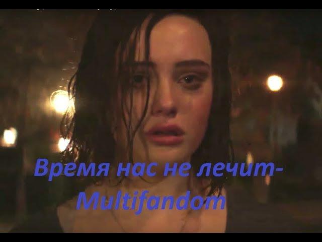 Multifandom-Время(Волчонок,Skam,13ПП,Хор,Свидетели,Бесстыжие,СО,Ривердейл,Фостеры)