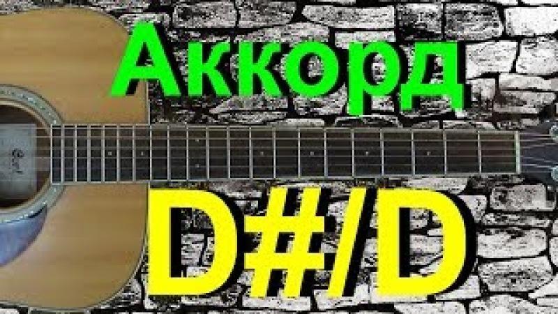 Аккорд D/D на гитаре