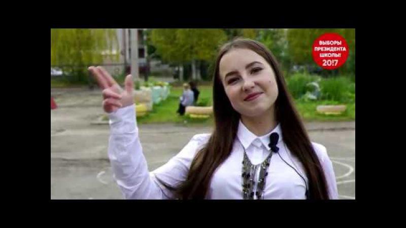 Кандидат в президенты школы: Панюкова Ангелина