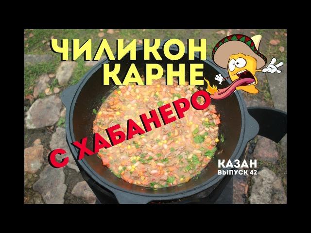 ЧИЛИ КОН КАРНЕ С ПЕРЦЕМ ХАБАНЕРО В КАЗАНЕ НА КОСТРЕ