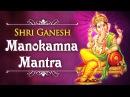 Powerful Mantra for Desire & Prosperity | Sri Ganesh Manokamna Mantra
