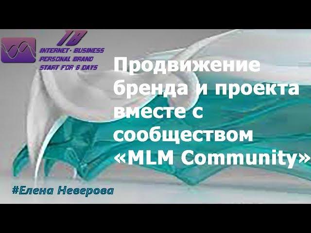 Продвижение с сообществом MLM community Полезное видео от Елены Неверовой